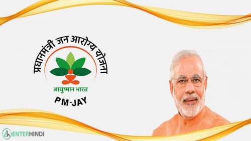 aayush-bharat-image